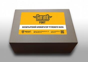 Гарант Форт